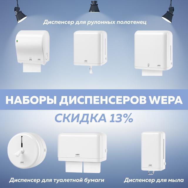 Наборы диспенсеров WEPA фото картинка