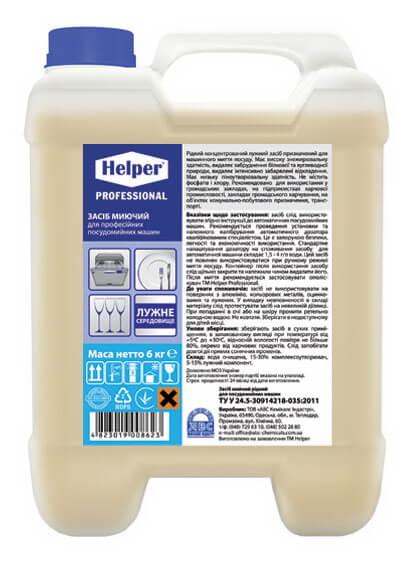 Средство для мытья посуды в авт.машинах Helper Professional, 5 литров
