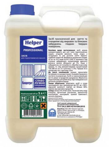 Средство для поломоечных машин Helper Professional, 5 литров