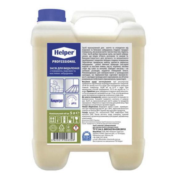 Средство для удаления жировых и масляных загрязнений Helper Professional, 5 литров